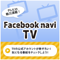 Facebooknavi TV